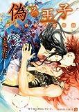 偽る王子 運命の糸の恋物語 (二見シャレード文庫)