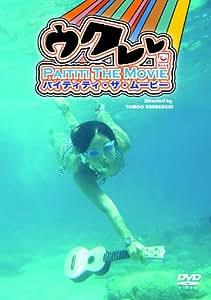 ウクレレ PAITITI THE MOVIE [DVD]