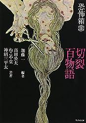 恐怖箱 切裂百物語 (竹書房文庫)