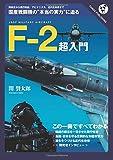 F-2超入門——どこが優れ、どこが劣っているか