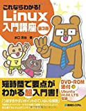 これならわかる!Linux入門講座 第3版