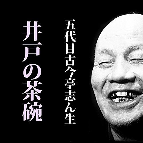 井戸の茶碗 (@S34.4.7 ) | 五代目 古今亭志ん生