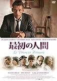 最初の人間[DVD]