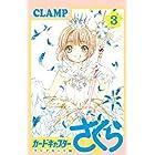 カードキャプターさくら クリアカード編 コミック 1-3巻 セット