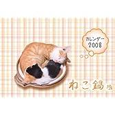 ねこ鍋カレンダー2008(Amazon.co.jp独占販売)