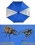 【無償修理対象】 カブトムシ クワガタ 安全設計 窓付き2駒 指を挟まない 手開き傘 子供用傘 (43cm, ブルー)