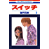 スイッチ 2 (花とゆめコミックス)