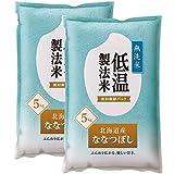 【精米】 訳あり 低温製法米 無洗米 北海道産 ななつぼし 10kg 平成28年産