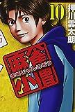 麻雀小僧 10 (近代麻雀コミックス)