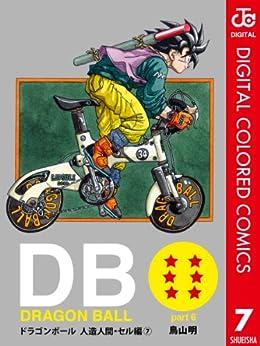 [鳥山明]のDRAGON BALL カラー版 人造人間・セル編 7 (ジャンプコミックスDIGITAL)