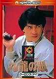 ポリス・ストーリー2 九龍の眼 デジタル・リマスター版[DVD]