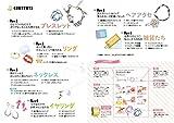 NHK「ガールズクラフト」 簡単! かわいい! はじめてのアクセ作り (TJMOOK) 画像