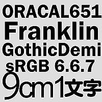 9センチ FranklinGothicDemi ブラック sRGB 6,6,7 oracal651 ファイングレード 切文字シール カッティングシール カッティングステッカー