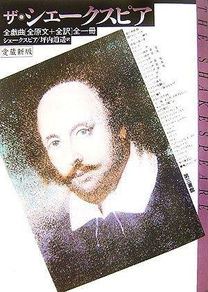 ザ・シェークスピア—全戯曲(全原文+全訳)全一冊