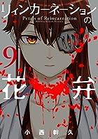 リィンカーネーションの花弁 第09巻