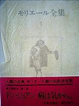 モリエール全集〈1〉 (1972年)