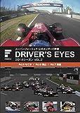 スーパーフォーミュラ公式オンボード映像 DRIVER'S EYES 2018シーズン VOL.2