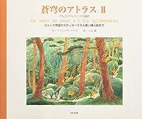 蒼穹のアトラス〈2〉アルファベット二十六国誌―ジェード帝国からクィヌークタ人食い噴火島まで