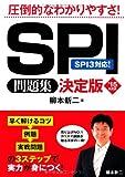 2015年度版 SPI問題集 決定版