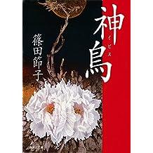 神鳥(イビス) (集英社文庫)