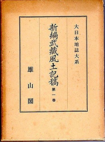 大日本地誌大系〈第1〉新編武蔵風土記稿 (1957年)