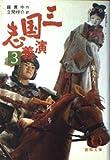 三国志演義 (3) (徳間文庫)