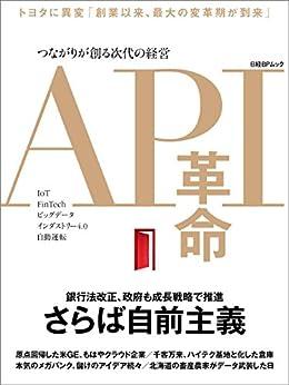 [日経FinTech]のAPI革命