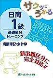 サクッとうかる日商1級 商業簿記・会計学 トレーニング 基礎編2