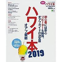 ハワイ本オアフ最新2019 mini (エイムック 4068)