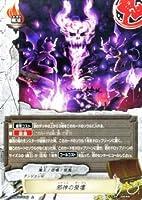 バディファイト 邪神の祭壇(ホロ仕様)/百雷の王(BF-H-EB03)/シングルカード