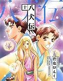 八犬伝(10) (ウィングス・コミックス)