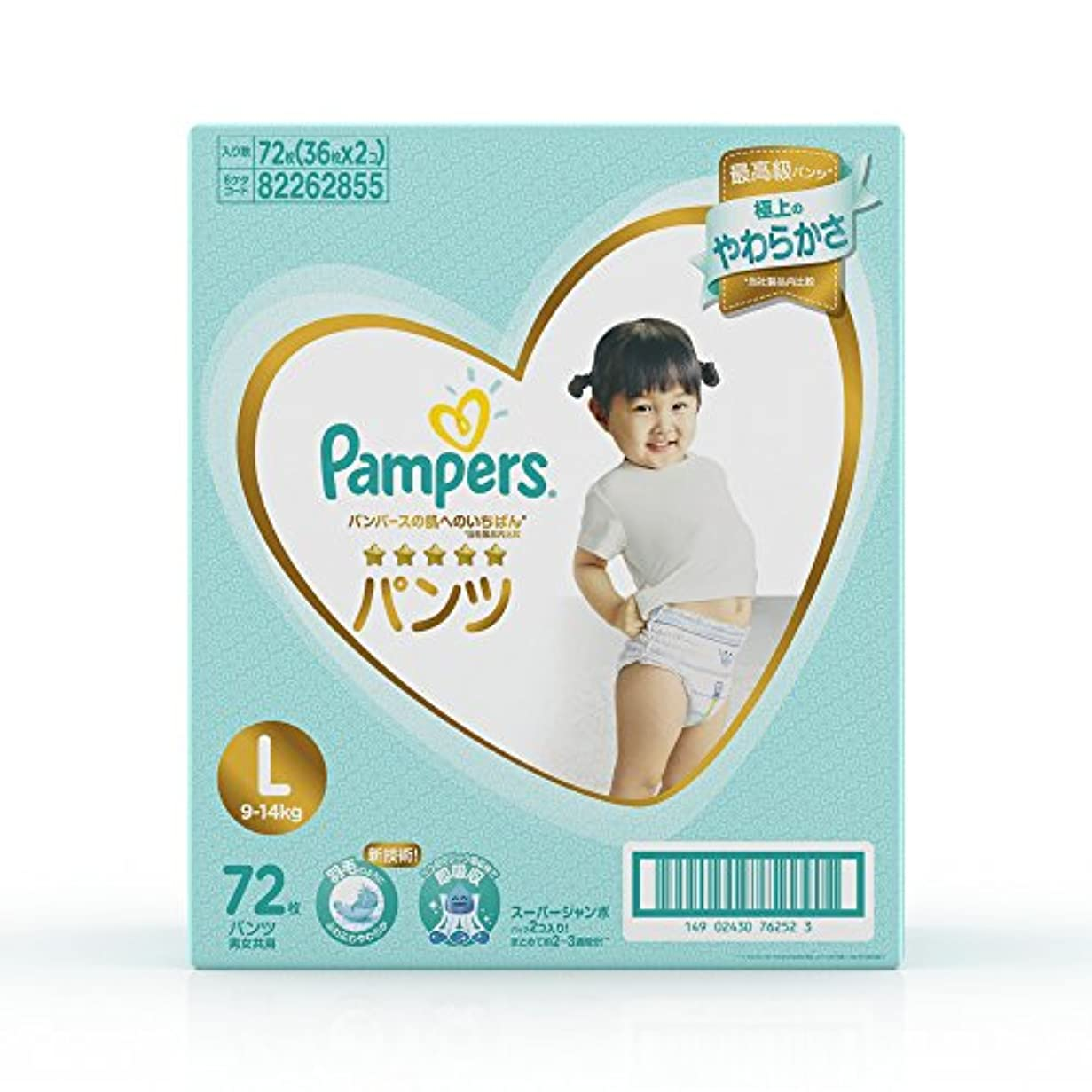 後悔精度重要【パンツ Lサイズ】パンパース オムツ肌へのいちばん (9~14kg)72枚(36枚×2パック) [まとめ買い]