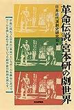 『宮本研エッセイ・コレクション』全4巻(宮本新編・一葉社刊)