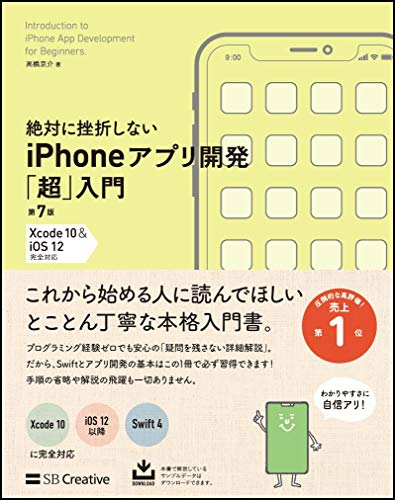 絶対に挫折しないiPhoneアプリ開発「超」入門 第7版 【Xcode 10...