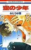 空の少年 (花とゆめコミックス)