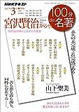 NHK 100分 de 名著 宮沢賢治スペシャル 2017年 3月 [雑誌] (NHKテキスト)
