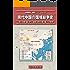 現代中国の国境紛争史