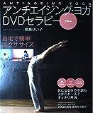 アンチエイジング・ヨガDVDセラピー (生活シリーズ)