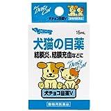 内外製薬 犬チョコ目薬∨【動物用医薬品】 15ml