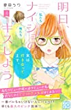 明日、ナイショのキスしよう プチデザ(4) (デザートコミックス)
