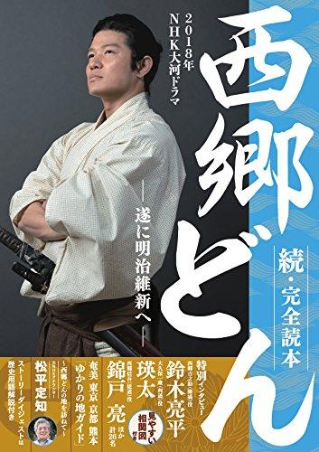 2018年NHK大河ドラマ「西郷どん」続・完全読本 (NIKKO MOOK)