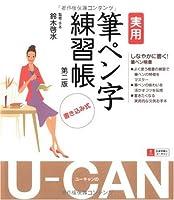 U-CANの実用筆ペン字練習帳 第2版