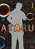 ATARU I (角川文庫)