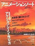 アニメーションノート―アニメーションのメイキングマガジン (no.07(2007)) (SEIBUNDO mook) 画像