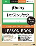 jQuery レッスンブック jQuery2.X/1.X対応