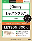 Image of jQuery レッスンブック jQuery2.X/1.X対応
