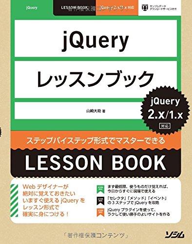 jQuery レッスンブック jQuery2.X/1.X対応の詳細を見る