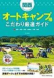 関西 オートキャンプ場 こだわり厳選ガイド