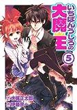 いちばんうしろの大魔王 5 (チャンピオンREDコミックス)