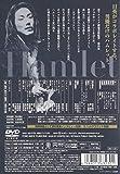 萬斎ハムレット [DVD] 画像